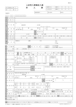 様式03 人材受入情報記入票