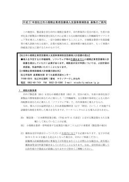 平成 27 年度松江市小規模企業者設備導入支援事業補助金 募集のご案内