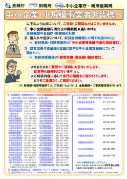 「中小企業・小規模事業者の皆様へ」(PDF:390KB)