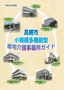 小規模多機能型居宅介護事業所ガイド(PDF:1.6MB)