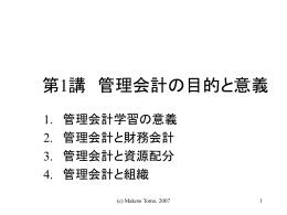 第1講 管理会計の目的と意義