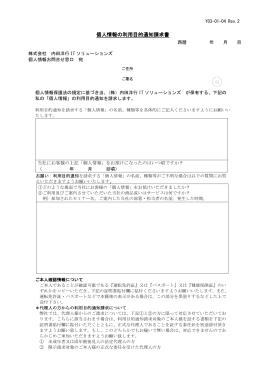 利用目的通知申請書