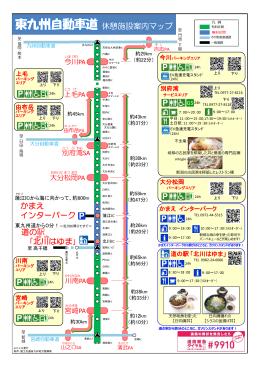 東九州自動車道休憩施設案内マップ(464KB)