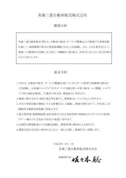 環境方針 - 青森三菱自動車販売