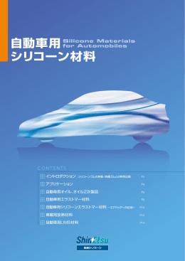 自動車用シリコーン材料 (カタログ/1.1MB)
