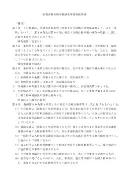 前橋市軽自動車税減免事務取扱要綱