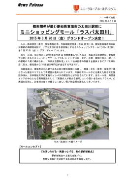 ミニショッピングモール「ラスパ太田川」3月20日(金)グランド