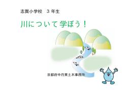 志賀小「川について学ぼう!」(PDF:863KB)
