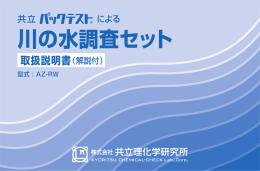川の水調査セット - 共立理化学研究所