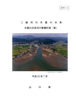 二 級 河 川 木 屋 川 水 系 木屋川水系河川整備計画(案) 平成