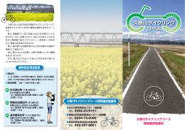 久慈川サイクリング コース