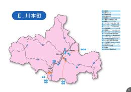 川本町各事業所案内(PDF:5876KB)