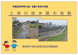 土淵川放水路トンネルの役割 9534KB
