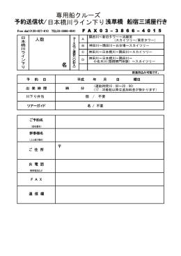 日本橋川ライン下り用FAX用紙