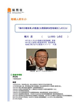 椎川 忍 - 総務省