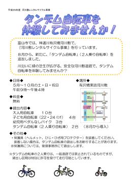 富山市では、神通川有沢橋河川敷で、 『河川敷レンタルサイクル事業』を