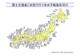 洪水予報指定河川の地図はこちら