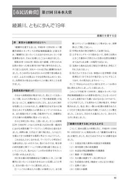 綾瀬川、ともに歩んで19年 【市民活動賞】
