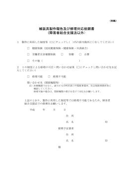 補装具製作報告及び修理対応依頼書 (障害者総合支援法以外)