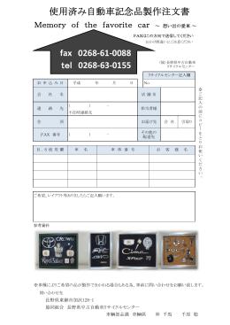 使用済み自動車記念品製作注文書 fax 0268-61-0088 tel 0268-63-0155