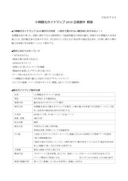 小樽観光ガイドマップ 2016 企画製作 概要