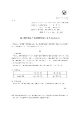 株主優待商品の発送時期変更に関するお知らせ