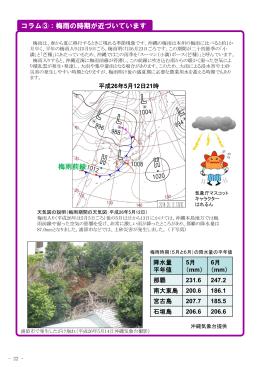 コラム③:梅雨の時期が近づいています 梅雨前線