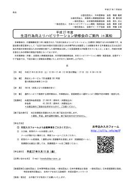 生活行為向上リハビリテーション研修会のご案内 in 高松