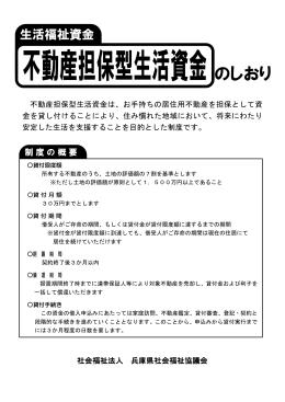 生活福祉資金 - 兵庫県社会福祉協議会