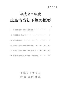 会計別総括表等、平成27年度当初予算新規事業(PDF
