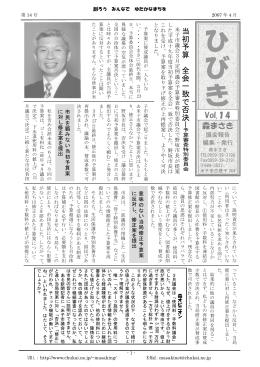 森まさき Vol.14 当初予算 全会一致 で 否決
