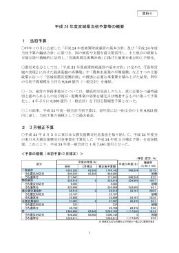 資料4 平成24年度宮城県当初予算等の概要(平成24年度宮城県当初