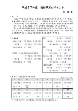 当初予算のポイント(PDF:165KB)