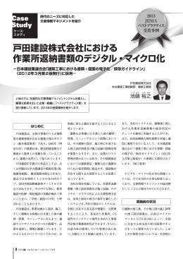 戸田建設株式会社における 作業所返納書類のデジタル・マイクロ化