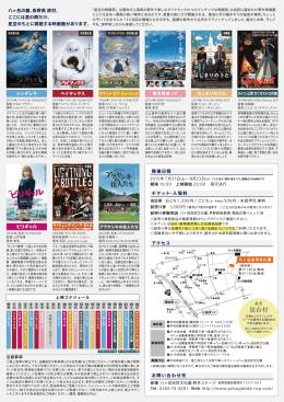 屋台村 - 星空の映画祭