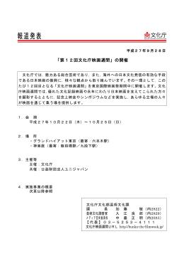 「第12回文化庁映画週間」の開催