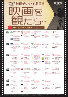 映画チケットでお得!!