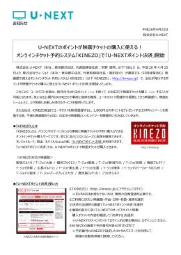 U-NEXTのポイントが映画チケットの購  に使える! オンラインチケット