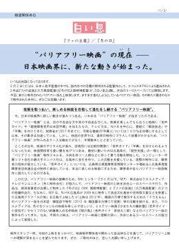 バリアフリー映画 - 株式会社 カンバス CANVASs Co.,Ltd