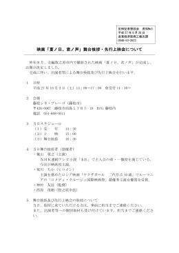 映画「夏ノ日、君ノ声」舞台挨拶・先行上映会について
