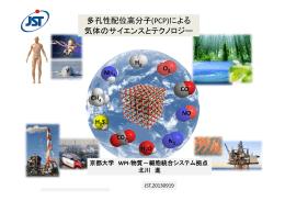 「多孔性配位高分子(PCP)による気体のサイエンスとテクノロジー」 北川