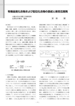 有機金属化合物および配位化合物の創成と新反応開発