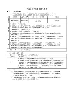番組編成要領(PDF)