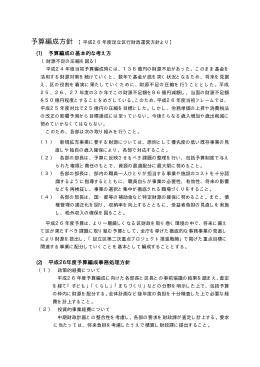 予算編成方針(PDF:10KB)