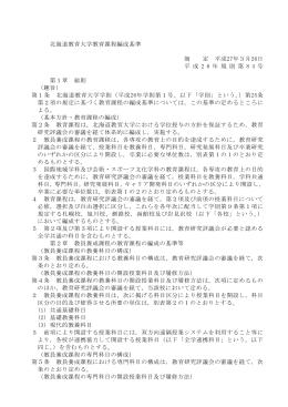 北海道教育大学教育課程編成基準 制 定 平成27年3月26日 平 成 2 6