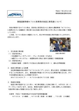 東海道新幹線N700系車両の改造工事完遂について