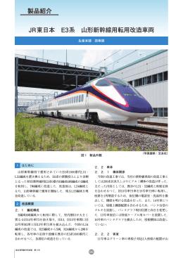 JR東日本 E3系 山形新幹線用転用改造車両