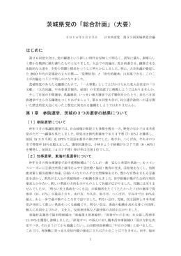 2014年茨城県党の「総合計画」
