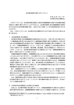 1 自己株式取得に関するガイドライン 平成 26 年 4 月 1 日 日本取引所