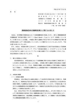 業績連動型株式報酬制度導入に関するお知らせ(PDF File/22KB)